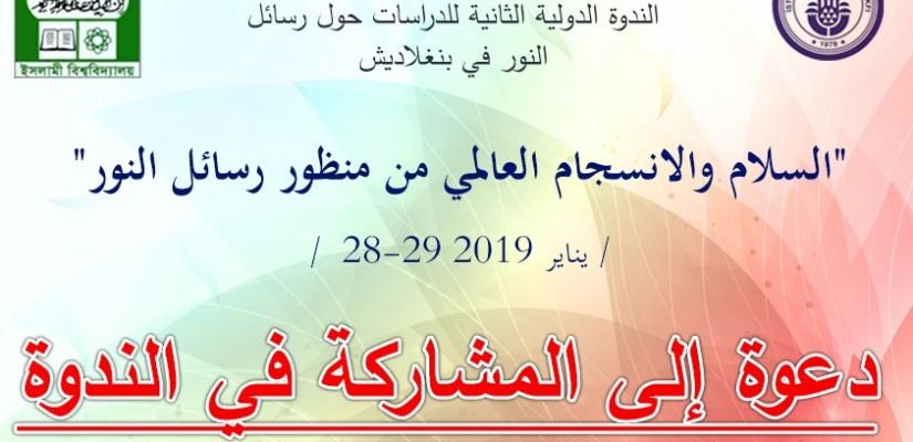 دعوة إلى المشاركة في ندوة  السلام والإنسجام العالمي من منظور رسائل النور في بنغلاديش(28-29 يناير 2019 )
